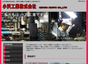 小沢工業ホームページ